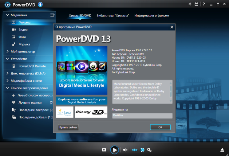 Скачать cyberlink powerdvd ultra ключ вшит v 13 0 2720 57 final.